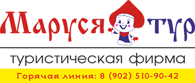 Маруся-тур